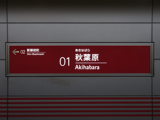 #01 秋葉原駅 駅名標【1】