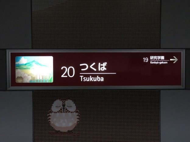 #20 つくば駅 駅名標【2】