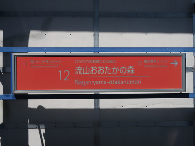 #12 流山おおたかの森駅 駅名標【下り】