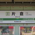 #JH31 片倉駅 駅名標【上り】