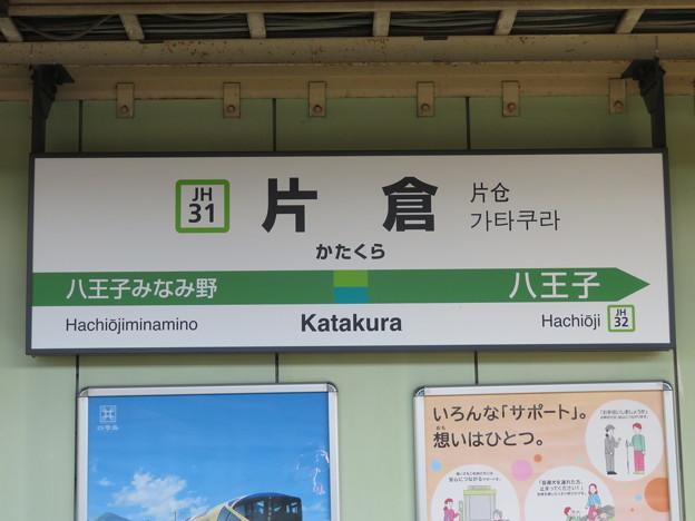 #JH31 片倉駅 駅名標【下り】