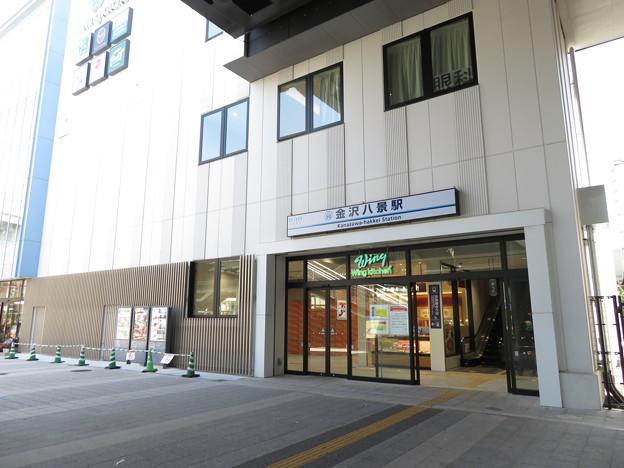 金沢八景駅(京急)