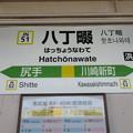 #JN51 八丁畷駅 駅名標【1】