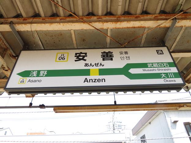 #JI06 安善駅 駅名標【上り】