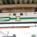 #JI06 安善駅 駅名標【下り】