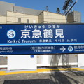 #KK29 京急鶴見駅 駅名標【上り】