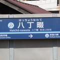 #KK27 八丁畷駅 駅名標【上り 2】