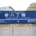 #KK27 八丁畷駅 駅名標【下り 2】