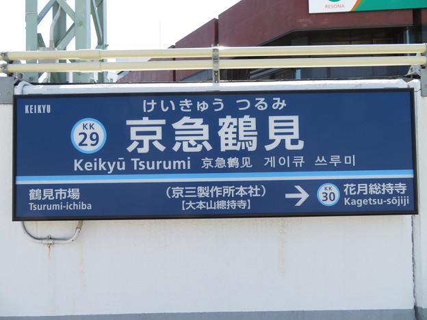#KK29 京急鶴見駅 駅名標【下り 2】