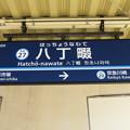 #KK27 八丁畷駅 駅名標【上り 1】