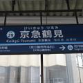 #KK29 京急鶴見駅 駅名標【下り 1】
