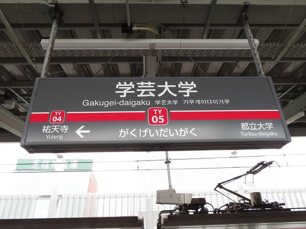 #TY05 学芸大学駅 駅名標【上り】