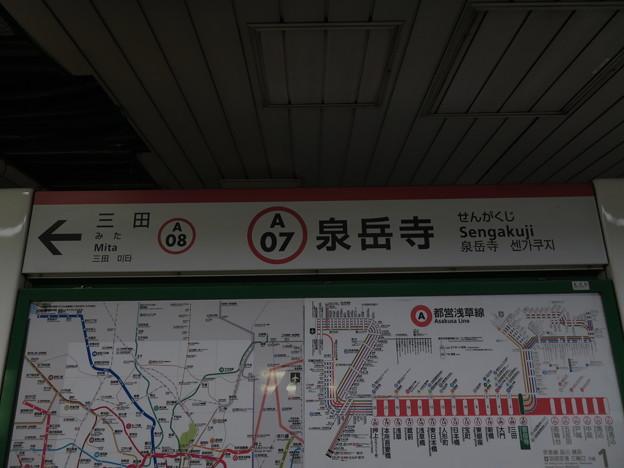 #A07 泉岳寺駅 駅名標【押上方面 2】