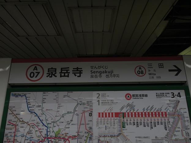 #A07 泉岳寺駅 駅名標【押上方面 3】