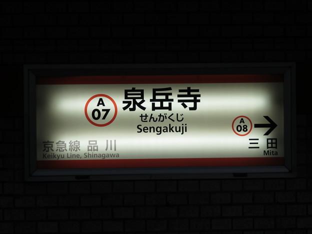 #A07 泉岳寺駅 駅名標【押上方面 1】