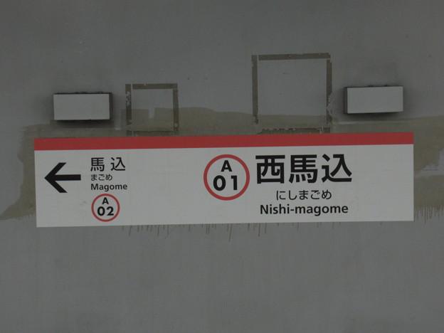 #A03 西馬込駅 駅名標【3】