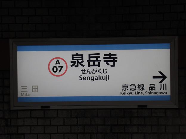 #A07 泉岳寺駅 駅名標【品川方面】