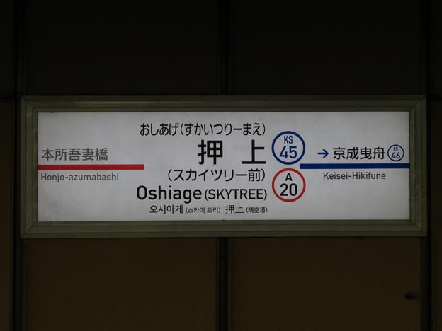 #KS45 押上駅 駅名標【押上線】