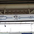 #KS09 青砥駅 駅名標【下り 2】