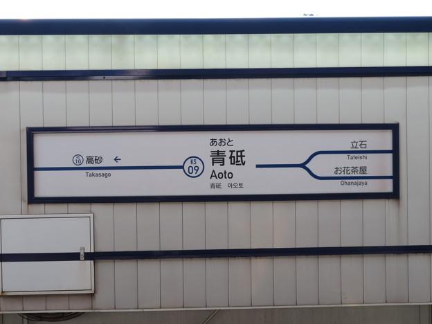 #KS09 青砥駅 駅名標【下り 3】