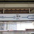 #KS09 青砥駅 駅名標【下り 1】