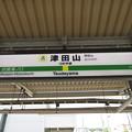 #JN11 津田山駅 駅名標【上り 2】