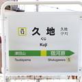 #JN12 久地駅 駅名標【下り 2】