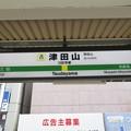 #JN11 津田山駅 駅名標【下り 2】