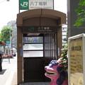 八丁堀駅 B1番口