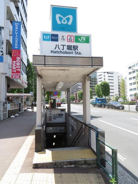 八丁堀駅 A1番口