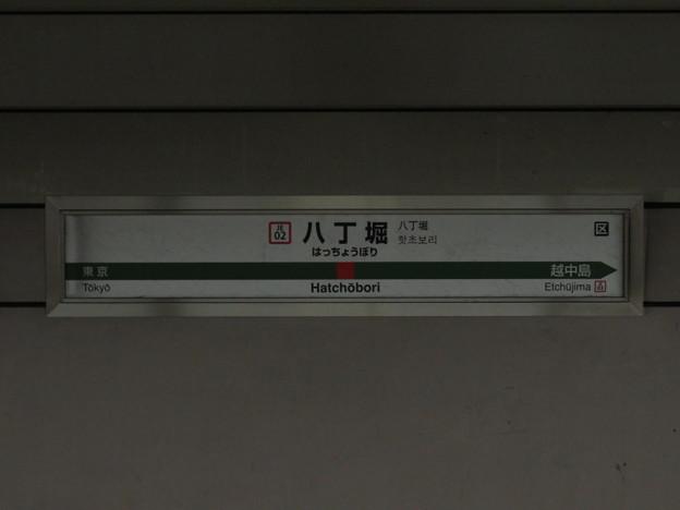 #JE02 八丁堀駅 駅名標【下り 2】