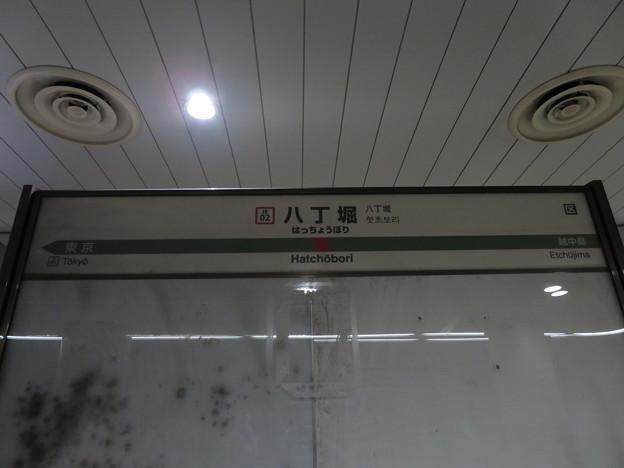 #JE02 八丁堀駅 駅名標【上り 1】
