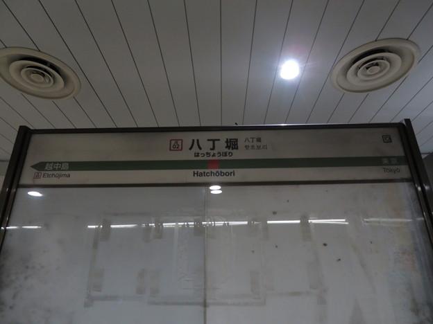 #JE02 八丁堀駅 駅名標【下り 1】