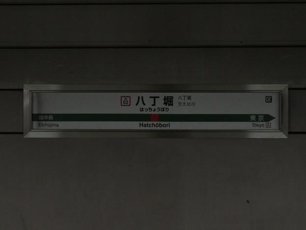 #JE02 八丁堀駅 駅名標【上り 2】