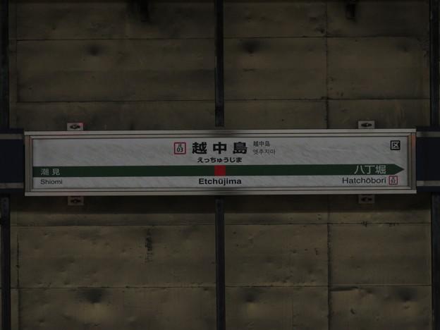 #JE03 越中島駅 駅名標【上り 2】