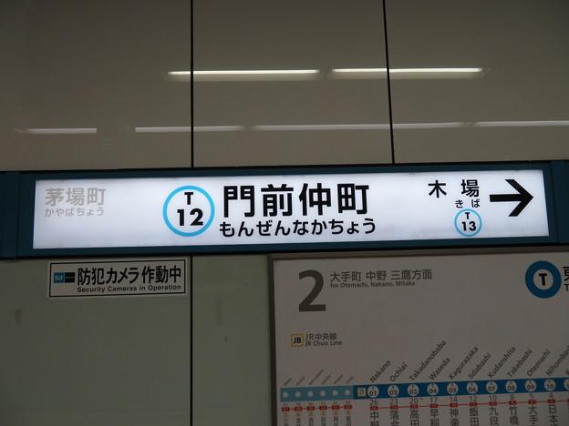 #T12 門前仲町駅 駅名標【西船橋方面 1】