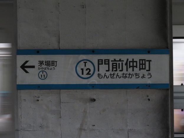 #T12 門前仲町駅 駅名標【中野方面 3】