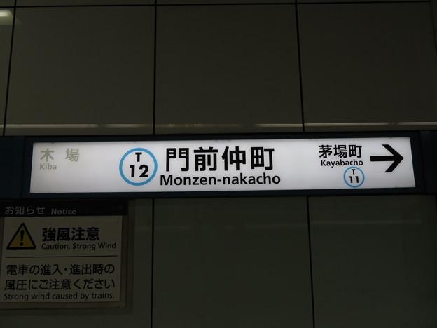 #T12 門前仲町駅 駅名標【中野方面 1】