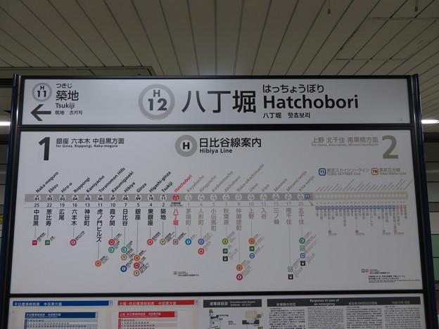 #H12 八丁堀駅 駅名標【中目黒方面】