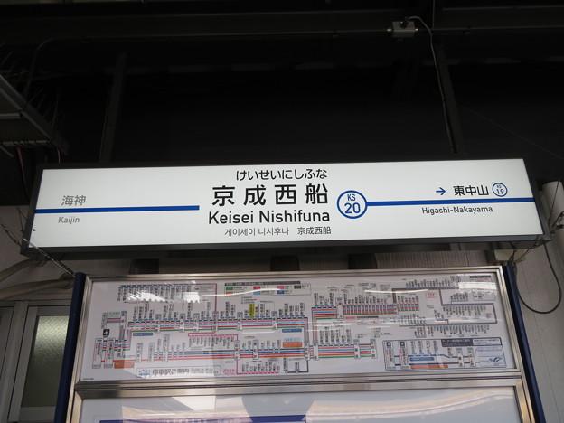 #KS20 京成西船駅 駅名標【上り】