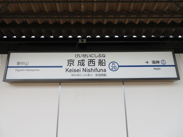#KS20 京成西船駅 駅名標【下り】