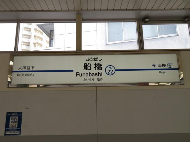 #KS22 京成船橋駅 駅名標【上り】