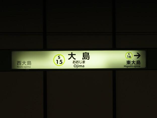 #S15 大島駅 駅名標【本八幡方面 1】