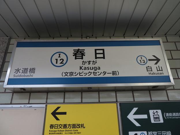 #I12 春日駅 駅名標【下り 2】