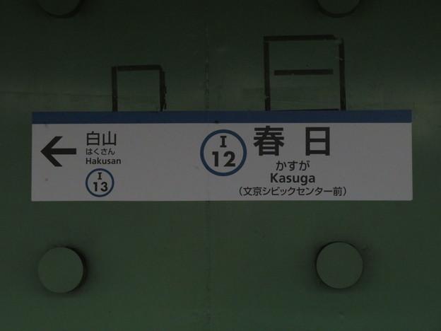 #I12 春日駅 駅名標【下り 3】
