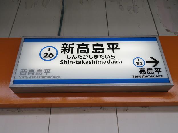 #I26 新高島平駅 駅名標【上り】