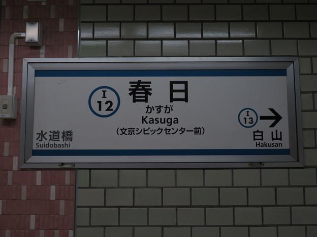 #I12 春日駅 駅名標【下り 1】