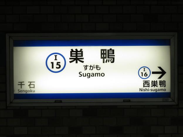 #I15 巣鴨駅 駅名標【下り 1】