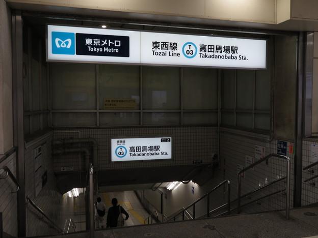 高田馬場駅 メトロ2番口