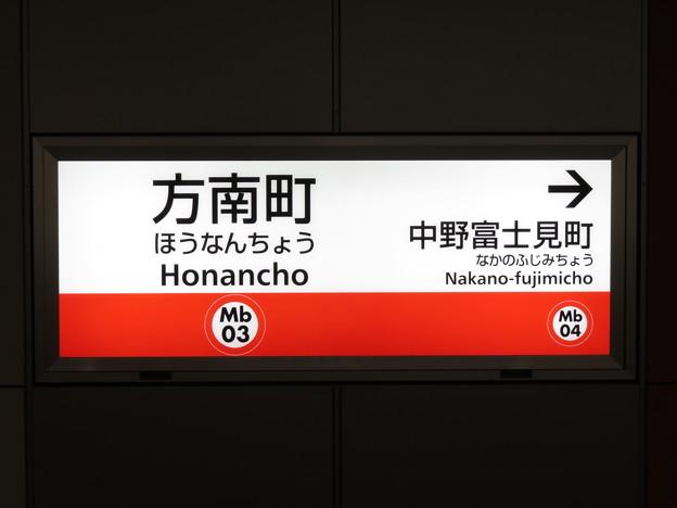 #Mb03 方南町駅 駅名標【2】
